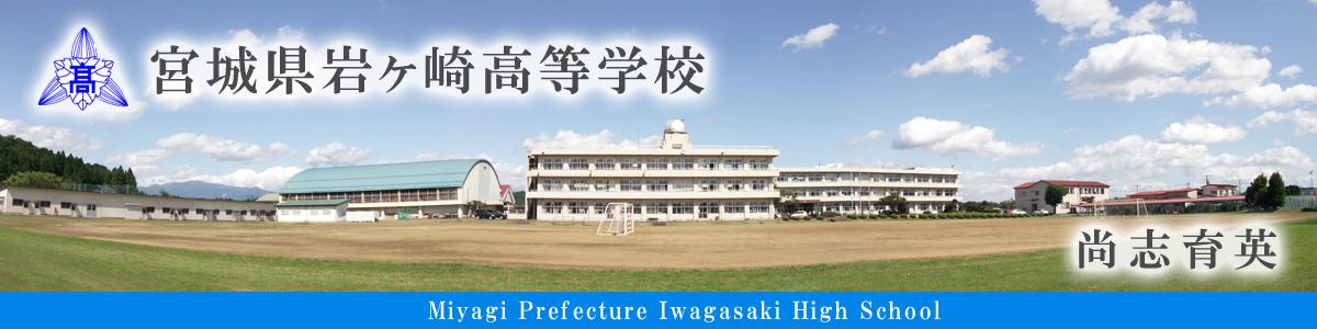 宮城県岩ヶ崎高等学校