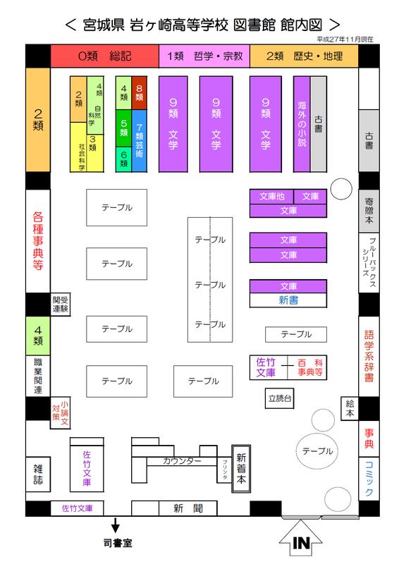 宮城県岩ヶ崎高等学校図書館管内図