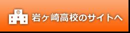 岩ヶ崎高等学校のサイトへ