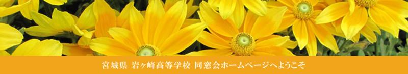 宮城県岩ヶ崎高等学校同窓会のホームページへようこそ