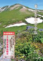 第59号 平成29年7月22日発行。